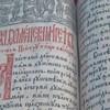 Indeletniciri manastiresti